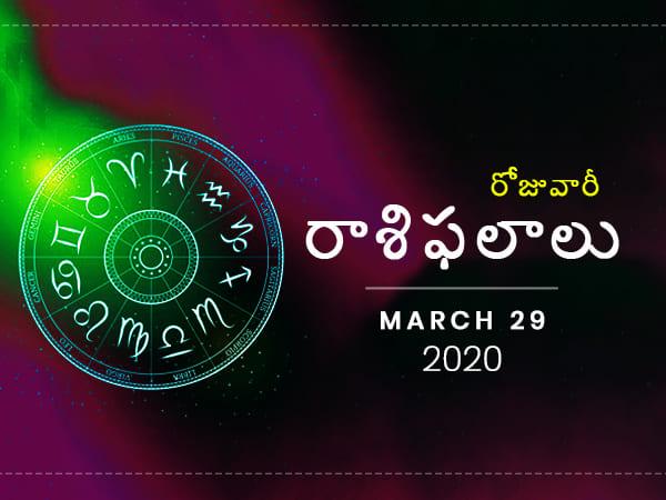 ఆదివారం మీ రాశిఫలాలు (29-03-2020)