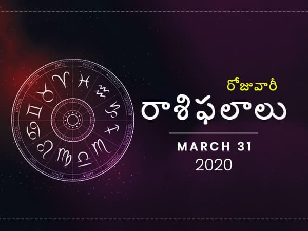 మంగళవారం మీ రాశిఫలాలు (31-03-2020)