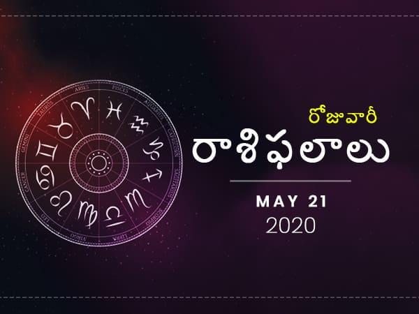 గురువారం మీ రాశిఫలాలు (21-05-2020)