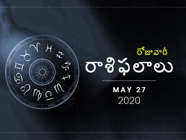 బుధవారం మీ రాశిఫలాలు (27-05-2020)