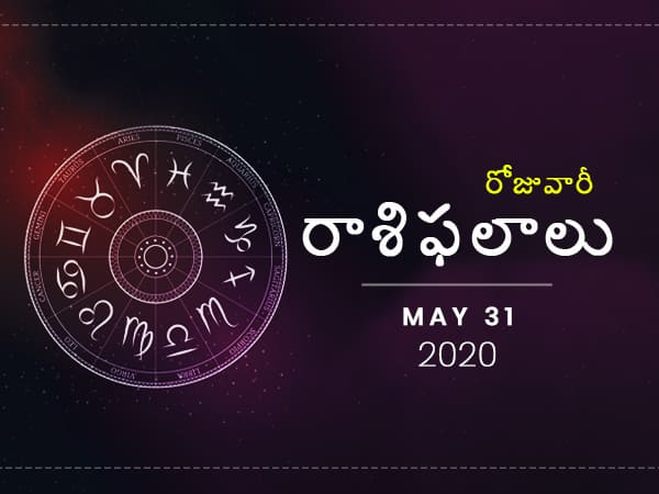 ఆదివారం మీ రాశిఫలాలు (31-05-2020)