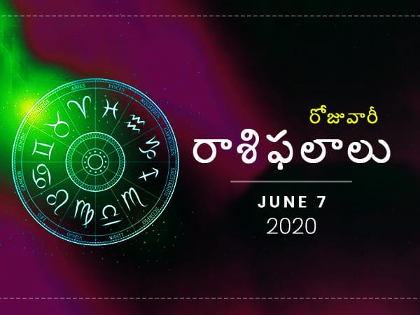 ఆదివారం మీ రాశిఫలాలు (07-06-2020)