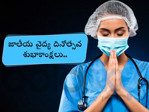 National Doctors Day 2020 : కరోనా వారియర్స్ ను ఈ కోట్స్ తో విష్ చేద్దాం...