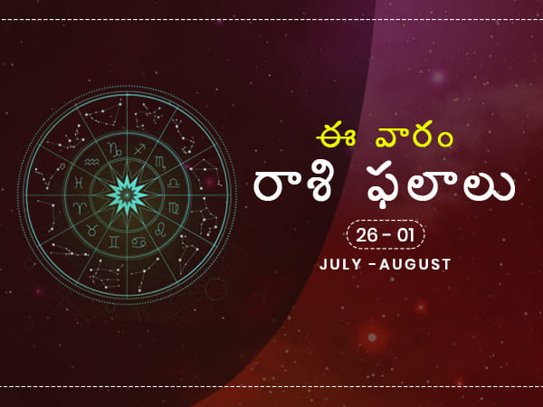 Weekly Rashi Phalalu for July 26 to August 1st