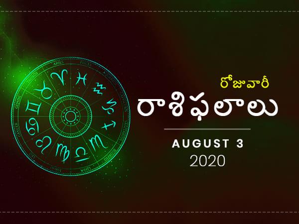 సోమవారం మీ రాశిఫలాలు (03-08-2020)