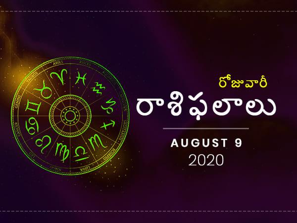 ఆదివారం మీ రాశిఫలాలు (09-08-2020)