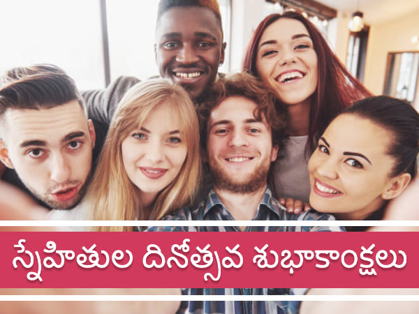 Happy Friendship Day 2020: Best wishes, quotes, Facebook and Whatsapp status, messages