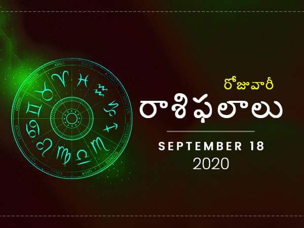 శుక్రవారం మీ రాశిఫలాలు (18-09-2020)