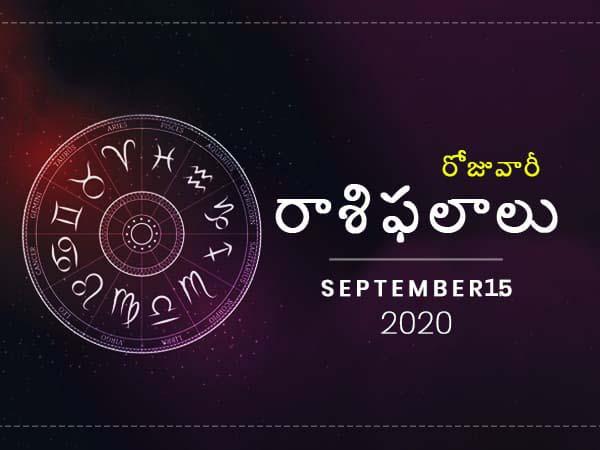 మంగళవారం మీ రాశిఫలాలు (15-09-2020)
