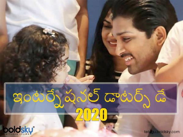 World Daughters Day 2020 : కొడుకుల కంటే కూతుళ్లే బెటర్.. ఎందుకో తెలుసా...!