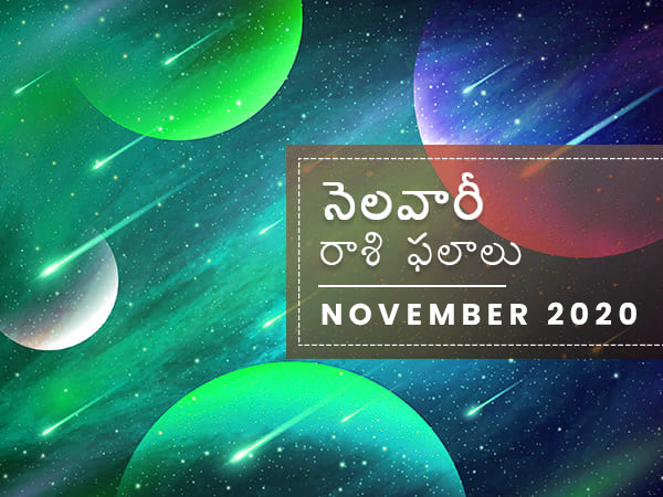 November 2020 Monthly Horoscope in Telugu