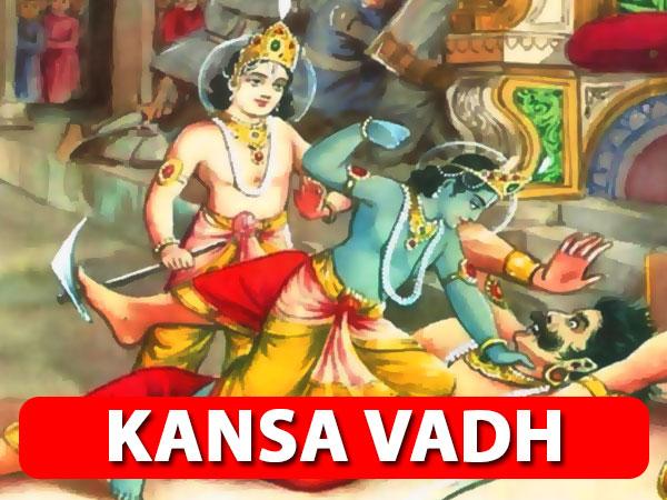 Kansa Vadh 2020 : కంసుడిని శ్రీక్రిష్ణుడు వధించడానికి గల కారణాలేంటో తెలుసా...