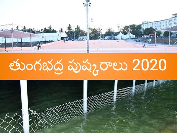 తుంగభద్ర పుష్కరాలు 2020 : ఈ కాలంలో నదిలో స్నానం ఎందుకు చేయాలి? అలా చేస్తే వచ్చే ఫలితాలేంటి?
