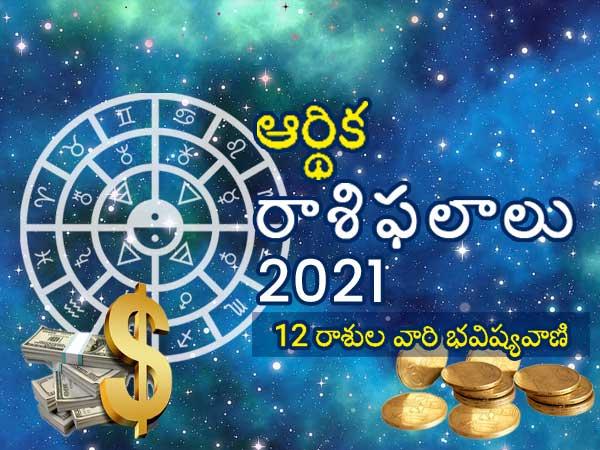 Finance horoscope 2021 : కొత్త ఏడాదిలో ఈ రాశుల వారికి కాసులే కాసులు... మీ రాశి ఉందేమో చూసెయ్యండి...