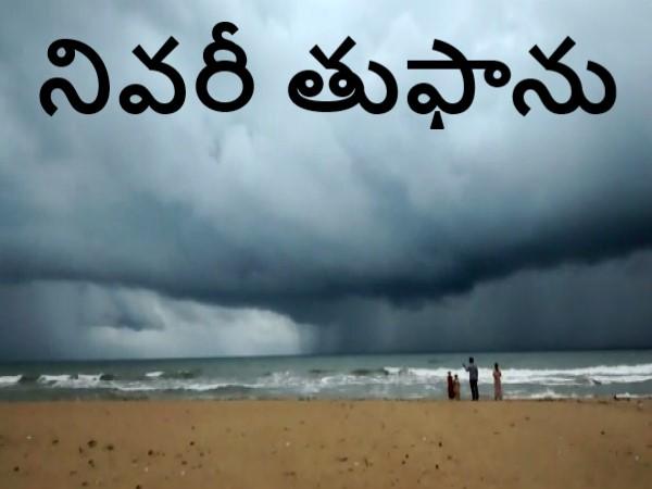 Cyclone Nivar : ని'వర్రీ' టైములో ఏమి చేయాలి.. ఏమి చేయకూడదో చూడండి...!