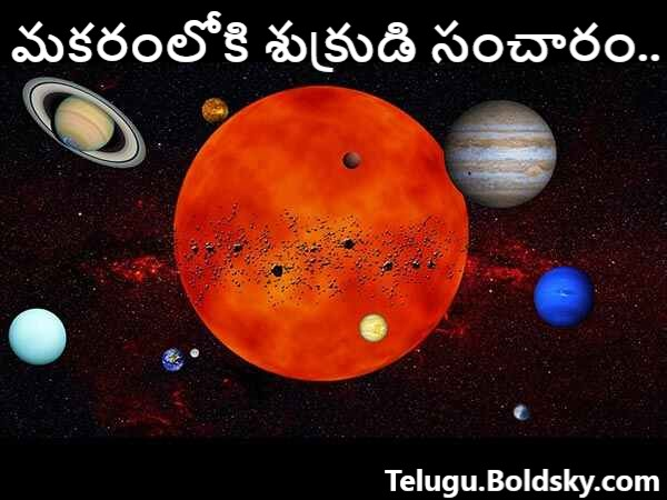 Venus Transit in Capricorn on 28 January 2021 Effects on Zodiac Signs in Telugu