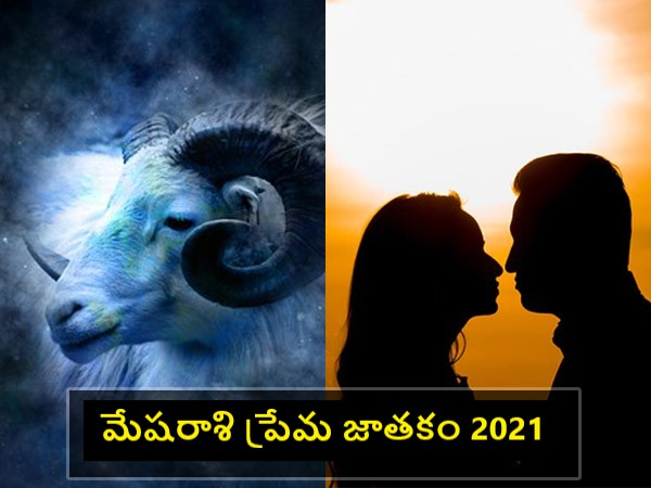Aries Love Horoscope : How your love life and relationships will be in New Year 2021 in Telugu