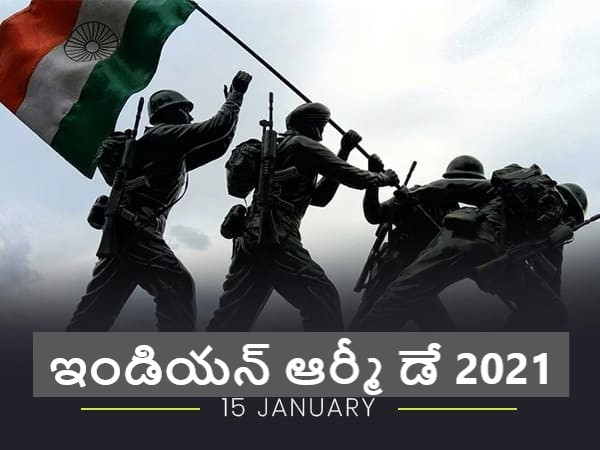 Army Day 2021 : 'సరిలేరు మీకెవ్వరు' ఇవి తెలిస్తే.. సైనికులకు సలాం కొట్టకుండా ఉండలేరు...!