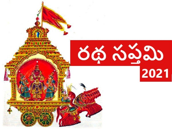 Ratha Saptami 2021 : The True story of Ratha Saptami in Telugu