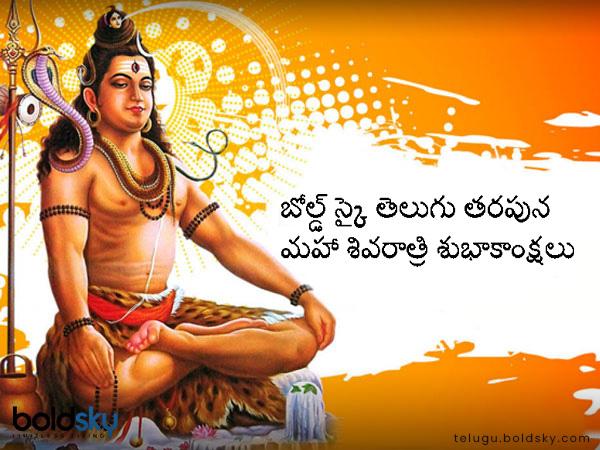 Happy Maha Shivratri 2021:శివుని అనుగ్రహం పొందేలా మీ బంధుమిత్రులకు మహా శివరాత్రి విషెస్ చెప్పేయండి...