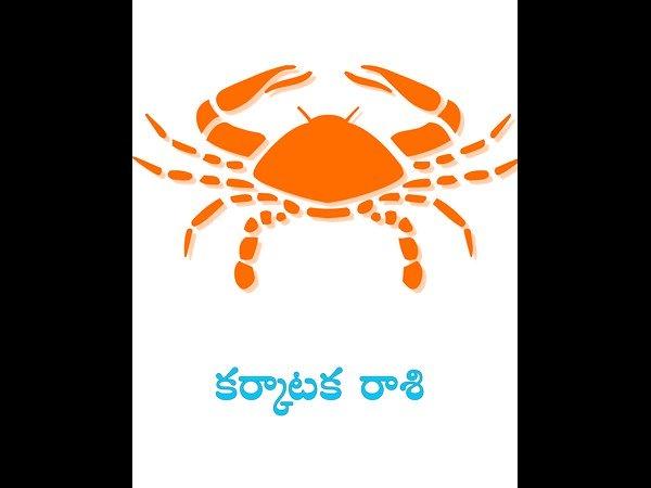 Ugadi Rasi Phalalu 2021: కొత్త ఏడాదిలో కర్కాటక రాశి వారి జాతకం ఎలా ఉంటుందంటే...!