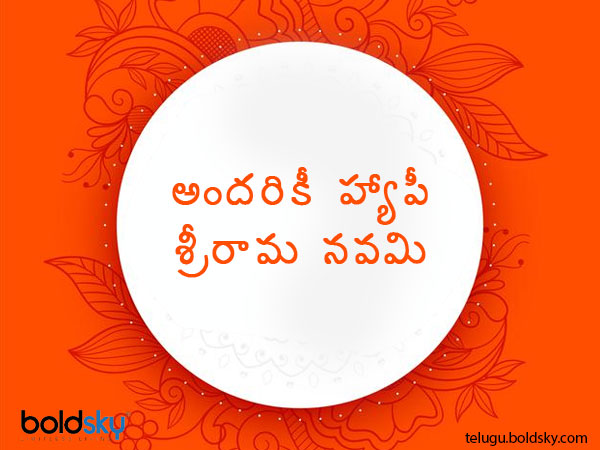 Happy Ram Navami 2021: Wishes, Messages, Quotes, Images, Facebook & Whatsapp status in Telugu