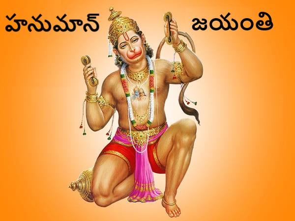 Hanuman Jayanti 2021 : ఈ ఏడాది హనుమాన్ జయంతి ప్రత్యేకమైనది.. ఎందుకో తెలుసా...