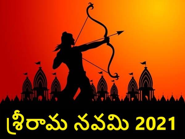 Rama Navami 2021 : రాముడిని మెప్పించే మంత్రాలను జపిస్తే కలిగే శుభాలెన్నో తెలుసా...!