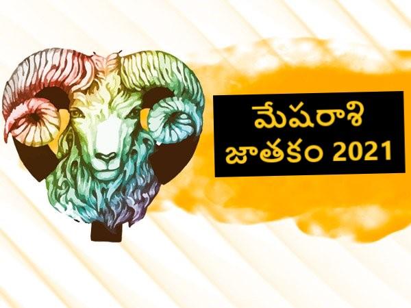 Ugadi Rashi Phalalu 2021: కొత్త ఏడాదిలో మేషరాశి జాతకం ఎలా ఉందంటే...!