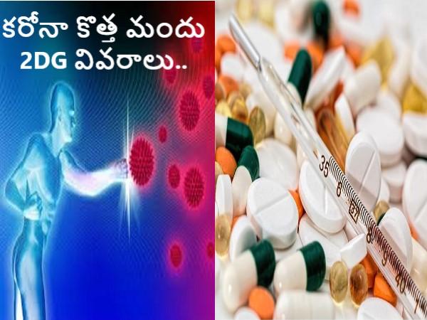 DRDO Drug 2-DG:Anti Covid Drug ఎలా పని చేస్తుంది.. మార్కెట్లోకి ఎప్పుడొస్తుందంటే...