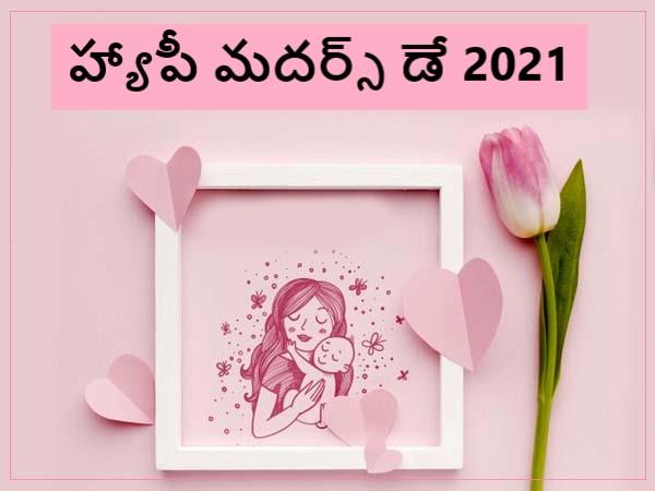 Mother's Day 2021: అమ్మను మించిన దైవం లేదు... ఆమె జీవితం అందరికీ ఆదర్శం..