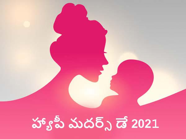 Mother's Day 2021: ఈ మదర్స్ డే నాడు అదిరిపోయే కానుకలిచ్చి  'అమ్మ'ను ఆశ్చర్యపరచండి...!