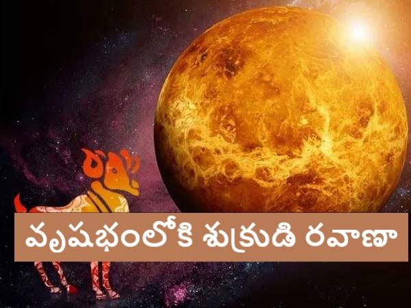 Venus Transit in Taurus on 04 May 2021:వృషభంలోకి శుక్రుడి రవాణా.. ఏ రాశి వారిపై ఎలాంటి ప్రభావమంటే...!