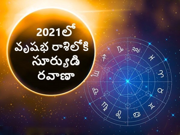 Sun Transit in Taurus on 14 May 2021:సూర్యుడు వృషభంలోకి సంచారం.. 12 రాశులపై ఎలాంటి ప్రభావమంటే...!