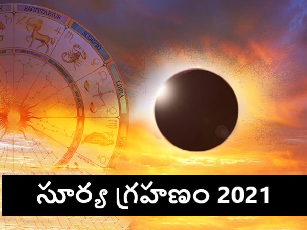 Solar Eclipse 2021: తొలి సూర్యగ్రహణం.. ఈ రాశులపై తీవ్ర ప్రభావం...!