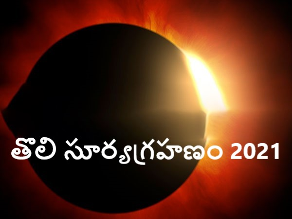 Solar Eclipse 2021: సూర్యగ్రహణం వల్ల ఈ 5 రాశుల వారికి ఇబ్బందులు...!