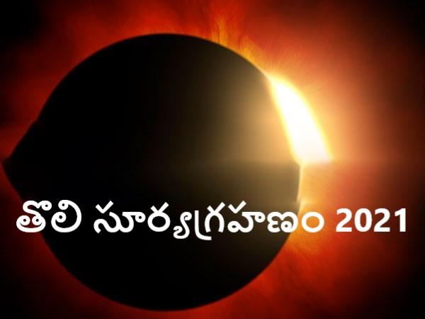 Solar Eclipse 2021:'Ring of Fire'తొలి సూర్యగ్రహణాన్ని ఎప్పుడు, ఎక్కడ చూడొచ్చు...