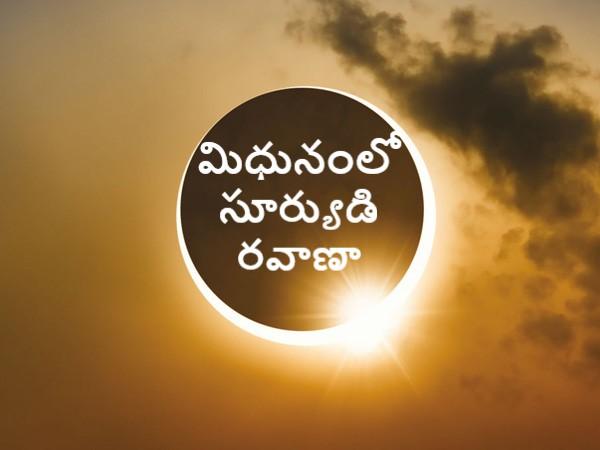 Sun Transit in Gemini on 15 June 2021: మిధునంలోకి సూర్యుడి సంచారంతో.. ఈ 5 రాశులకు అద్భుత ప్రయోజనాలు...!