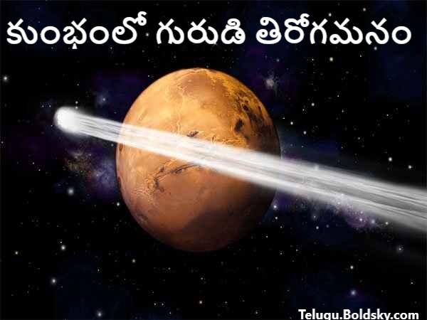 Jupiter Transit in Aquarius: గురుడు కుంభంలోకి తిరోగమనం.. 12 రాశులపై ఎలాంటి ప్రభావమంటే...!