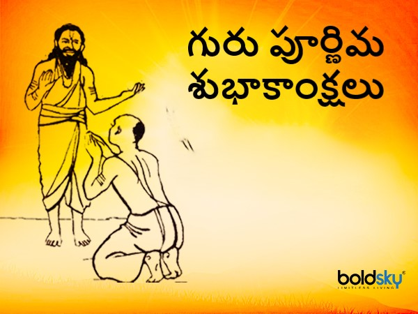 Happy Guru Purnima 2021 Wishes:గురు పూర్ణిమ విషెస్ ను మిత్రులకు, బంధువులతో షేర్ చేసుకోండిలా...