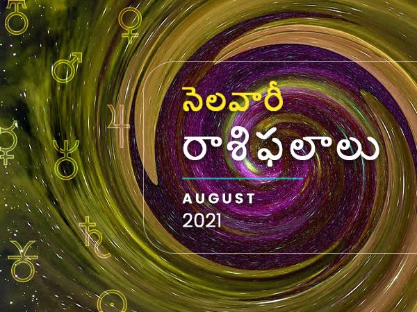 Monthly Horoscope August 2021: ఆగష్ట్ మాసంలో మీ రాశి ఫలాలు ఎలా ఉన్నాయో చూసేయండి...