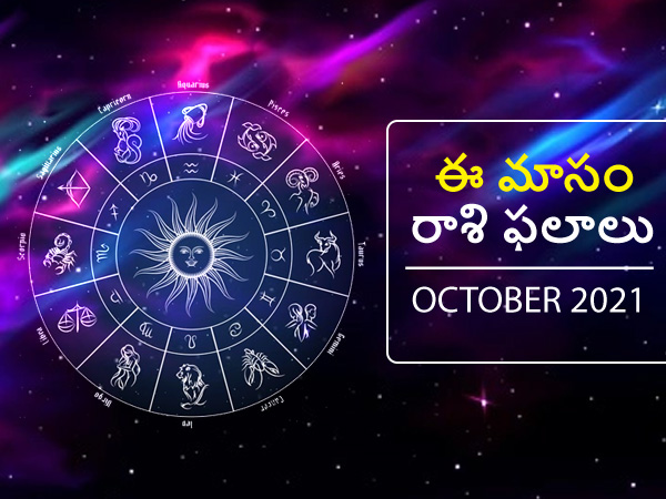 Monthly Horoscope: అక్టోబర్ నెలలో మీ రాశి ఫలాలు ఎలా ఉన్నాయో చూడండి...