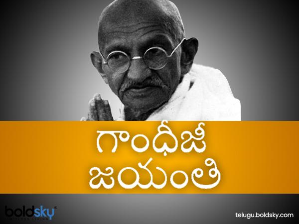 Gandhi Jayanti 2021 :మహ్మాత్ముని అద్భుతమైన సూక్తులను ఓ స్మరించుకుందాం...