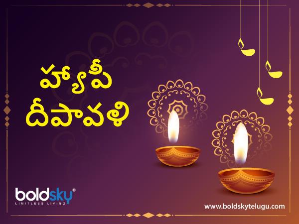 Diwali 2021:దీపావళి పండుగ వేళ చేయాల్సిన, చేయకూడని పనులివే...