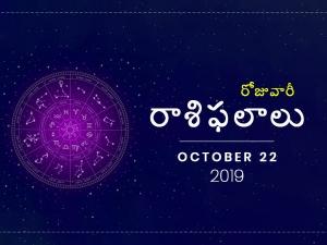 మంగళవారం మీ రాశిఫలాలు (22-10-2019)