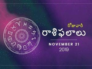 గురువారం మీ రాశిఫలాలు (21-11-2019)
