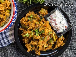Vangi Bhaat Recipe