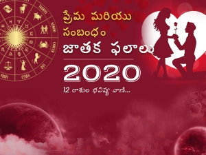 Prema And Sambandham Rashipalalu 2020 Love Horoscope In Telugu