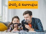 Fathers Day Wishes Images Quotes Facebook And Whatsapp Status Messages In Telugu