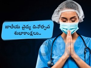 National Doctors Day 2020 Some Quotes Wishes And Messages To Share